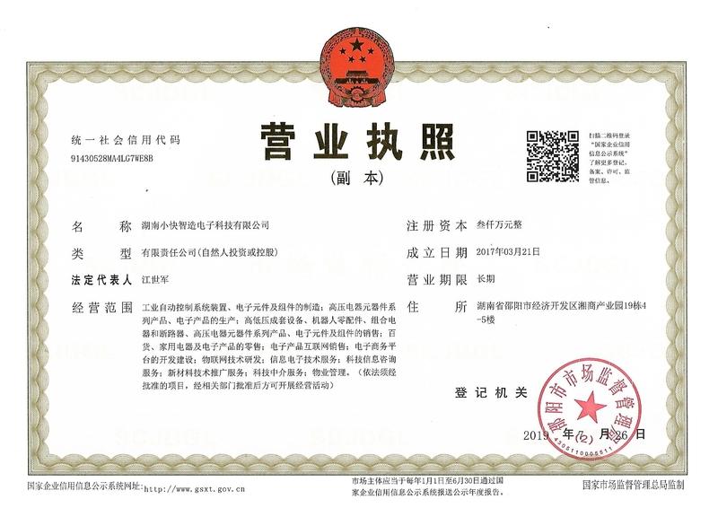 2019年新版营业执照(副本).jpg