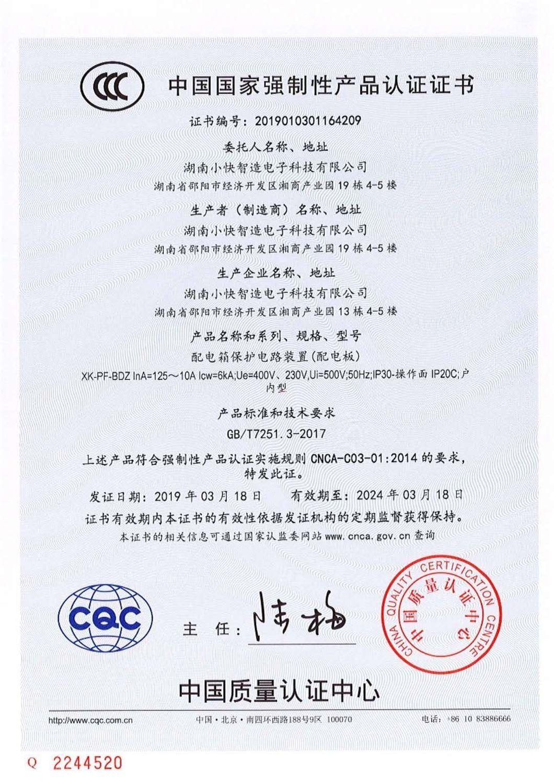 3C证书(中文).jpg