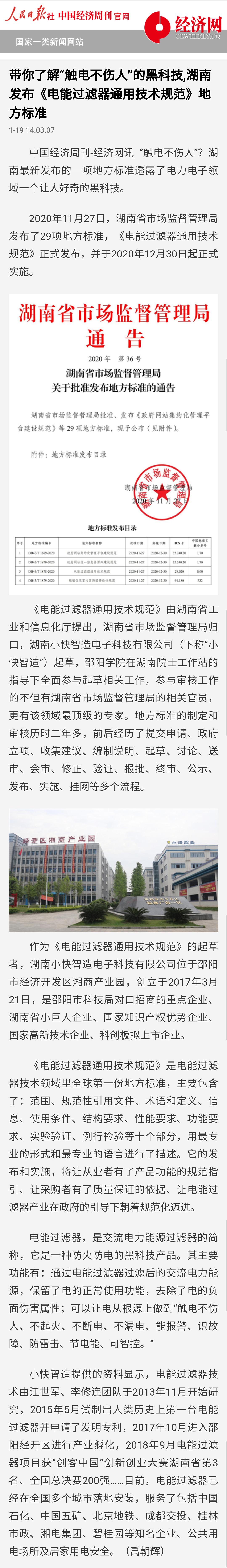 人民日报中国经济周刊.jpg