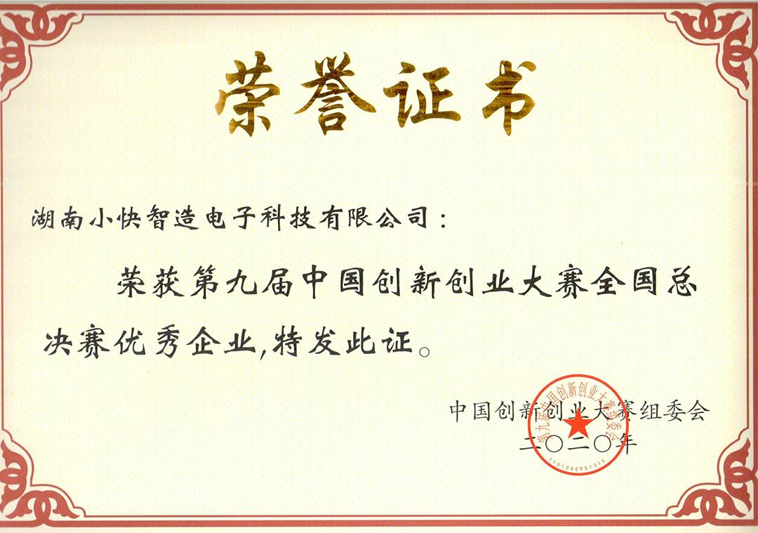 日本毛片基地_亚洲av_久久视频这里只精品99国产国赛获奖证书(1080).jpg